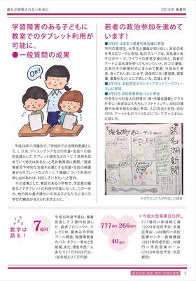 浜松Happy化計画レポート Part2 - 2018春夏号 ページ3