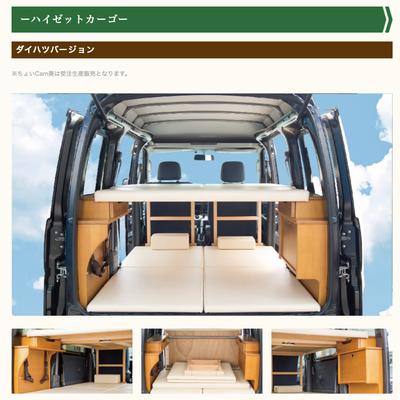 Odaiba Campingcar Fair 2019 - Yukata von Choi Cam - Screenshot Webseite