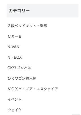 Odaiba Campingcar Fair 2019 - Fahrzeugkategorien auf der Webseite