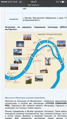 Boot fahren in Moskau - Routenplan