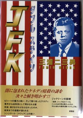 小説『J・F・K ダブル スティツ』
