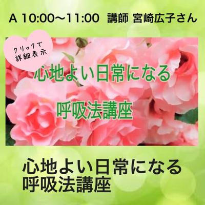 クララビューティーフェス音羽倶楽部「呼吸法セミナー」
