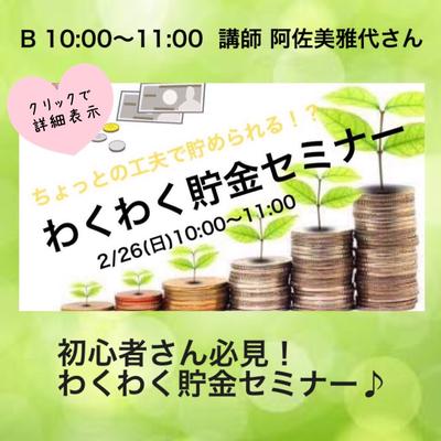 クララビューティーフェス音羽倶楽部「貯金セミナー」
