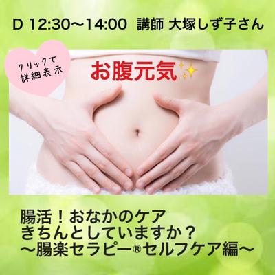 クララビューティーフェス音羽倶楽部「腸活セミナー」