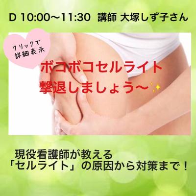 クララビューティーフェス音羽倶楽部「セルライトセミナー」