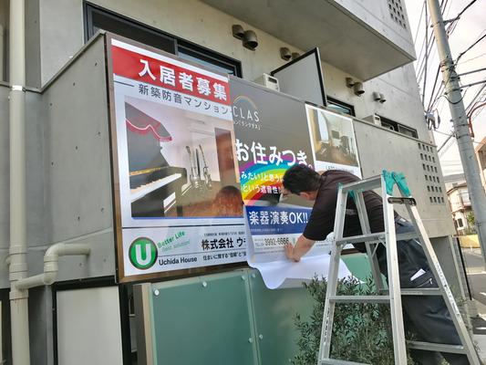板橋区若木看板シート貼替え作業風景