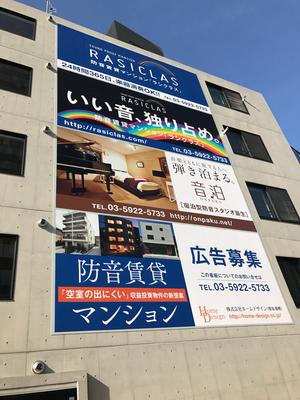西新宿防音マンション2