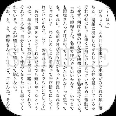 シミヤ(小説)