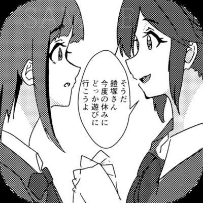 てんま(漫画)