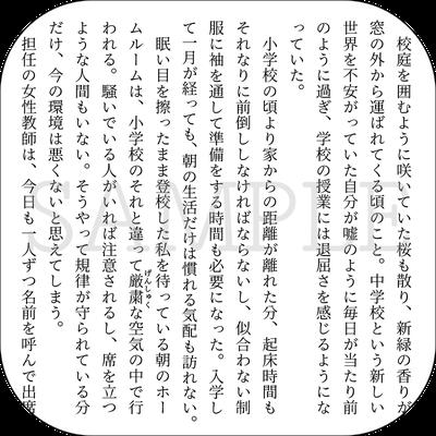 うすい(小説)