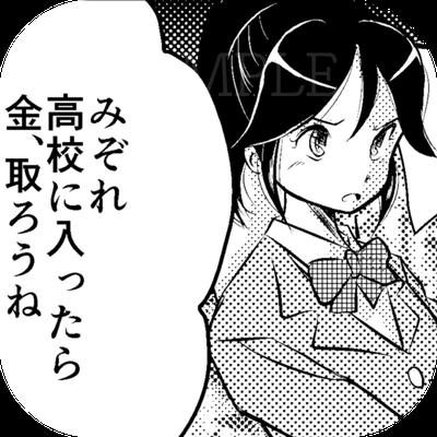 松井菜桜之介(漫画)