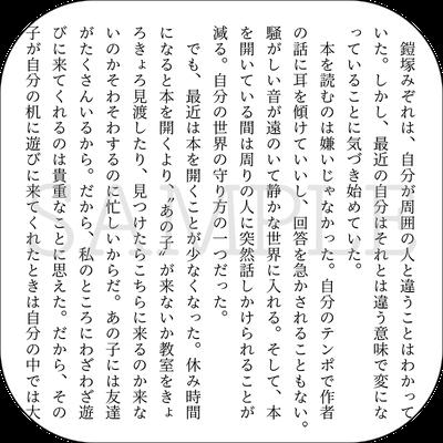 わかすぎ(小説)