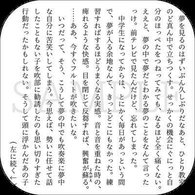 ろふす(小説)