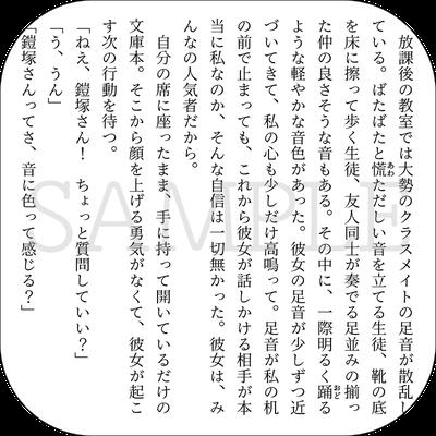 ねこたると(小説)