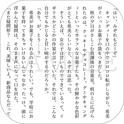 沼Utsubo(小説)