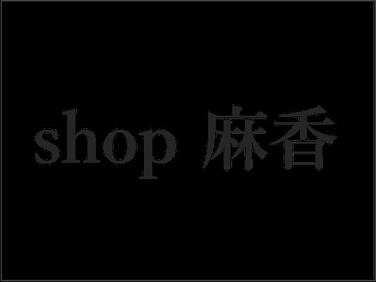 shop 麻香