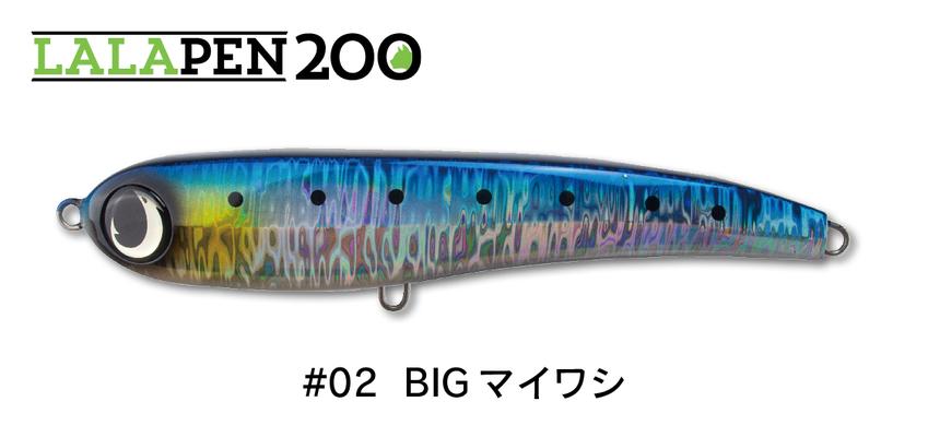 #02 BIGマイワシ