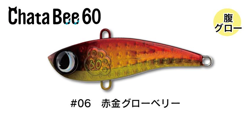 #06 赤金グローベリー