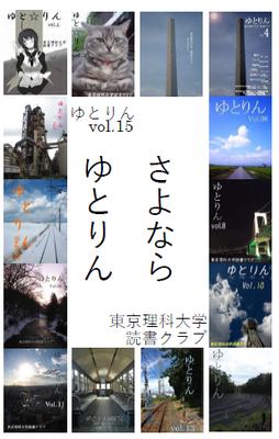 ゆとりん vol.15
