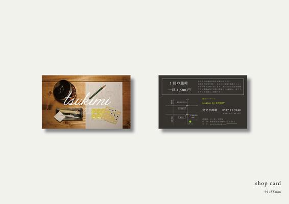 鍼灸院TSUKIMIのショップカード