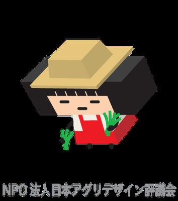アグリデザイン評議会_イラスト_ポスター