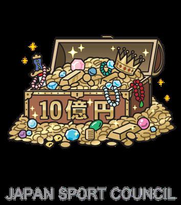 JAPAN SPORT COUNCIL_BIG 10億円_イラスト_web