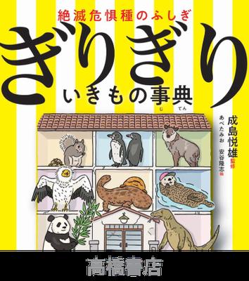 高橋書店_ぎりぎりいきもの事典_イラスト