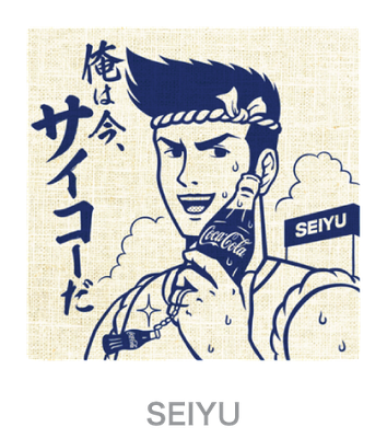 SEIYU_LINEトーク_旬之介