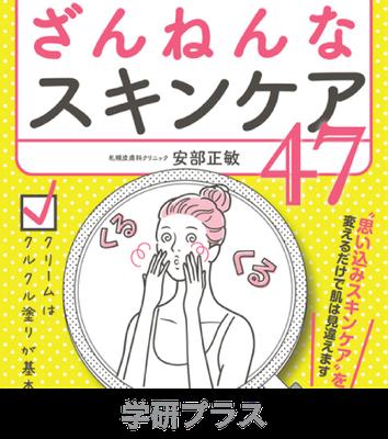 学研プラス_ざんねんなスキンケア47_イラスト