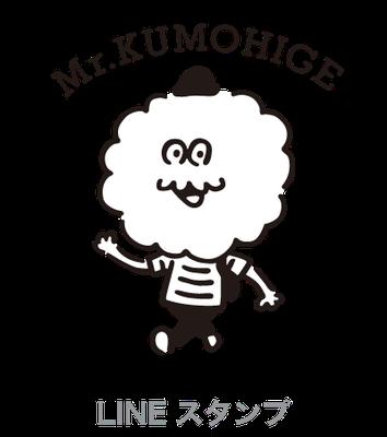 オリジナルLINEスタンプ_Mr.クモヒゲ