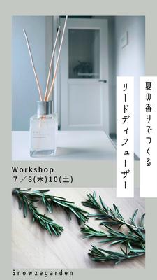 夏の香りで作るリードディフューザー 2021/7(実店舗、郵送、3500円)