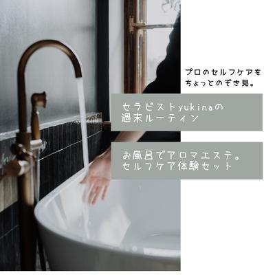 お風呂でアロマエステ 体験キット2021/6(郵送対応。2200円)
