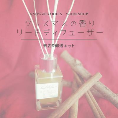 クリスマスの香り リードディフューザー 2020/12  3300円