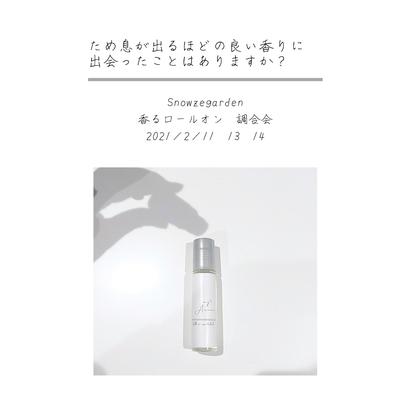 香るロールオン調合会 2021/2 3300円