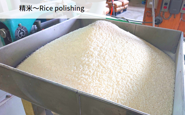 精米~Rice polishing