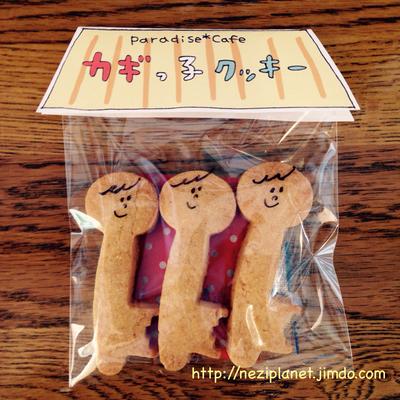 カギっ子クッキー/2014
