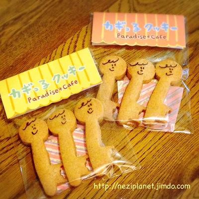 カギっ子クッキー/2016