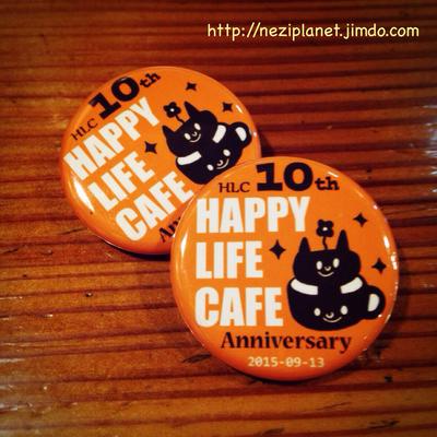 HAPPY LIFE CAFE(三条市)/ 10周年記念缶バッチ作成(2015)