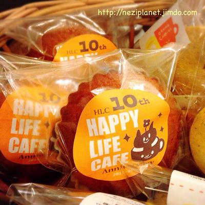 HAPPY LIFE CAFE10周年記念マドレーヌ/2015