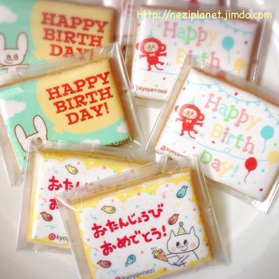 菓房処 京家(加茂市)/ バースデークッキー用のイラスト提供(2015)
