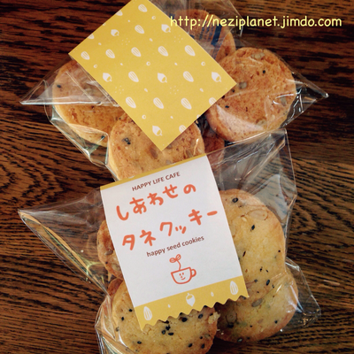しあわせのタネクッキー(HAPPY LIFE CAFE)/2015