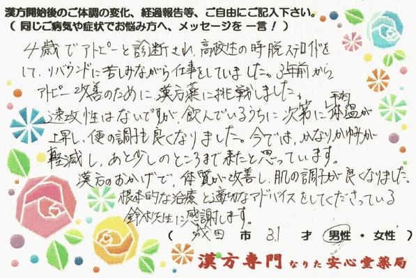 【 アトピー性皮膚炎 】痒み 便通 低体温の改善(成田市・31才・男性)