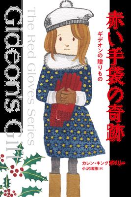 装画塾課題「赤い手袋の奇跡」水彩:illustration近藤真理子:design坂川栄治
