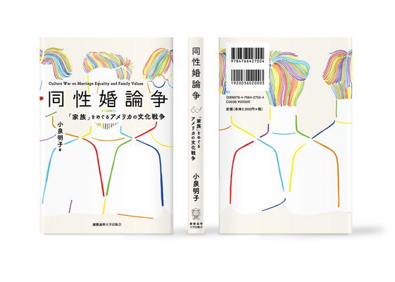 同性婚論争 カバーイラスト | 装丁デザイン:中尾悠 | 慶應義塾出版会
