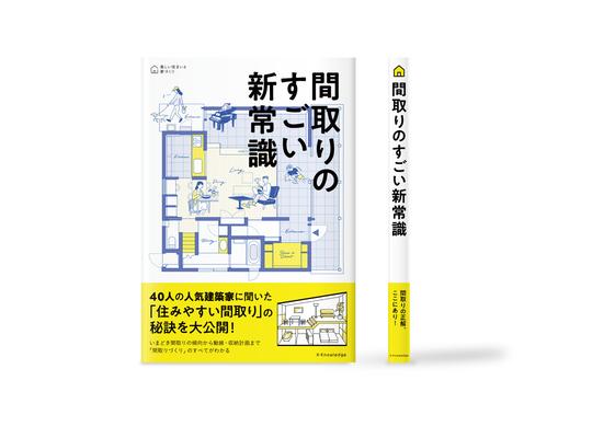 間取りのすごい新常識 カバーイラスト | ブックデザイン:菅谷真理子+高橋朱里(マルサンカク) | X-Knowledge