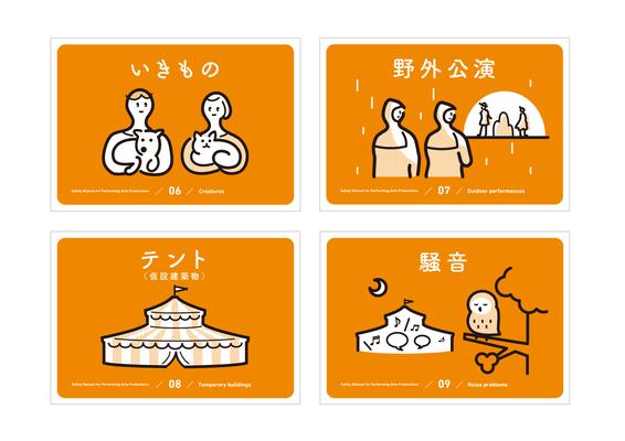 舞台芸術マネージャーのための公演安全マニュアルイラスト | design:中尾悠