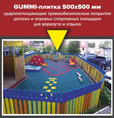 резиновая плитка 500х500 травмобезопасное покрытие для детских площадок