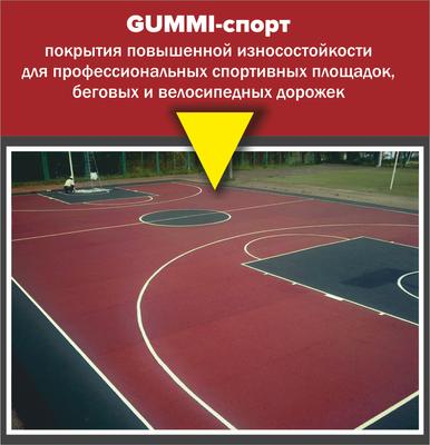 профессиональное резиновое спортивное покрытие для уличных площадок