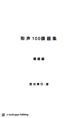 和声100課題集 課題編