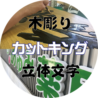#木彫り看板・カルプ文字加工専門店